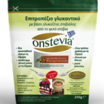Cinammon Extract Onstevia 250gr